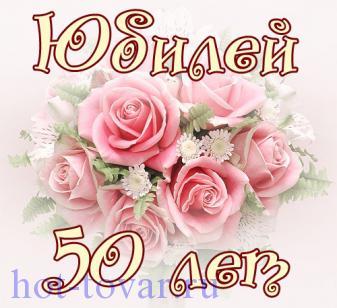 Красивые поздравления с годовщиной свадьбы в стихах 25